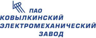 Ковылкинский электромеханический завод