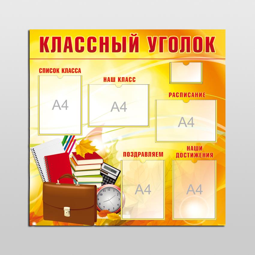 Информационные доски заказать в Саранске