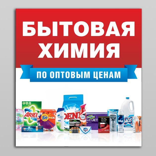 Заказть плакат в Саранске