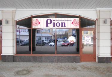 Вывеска для салона «Пион»