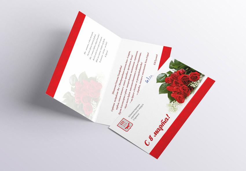 Картинки для, открытка для администрации