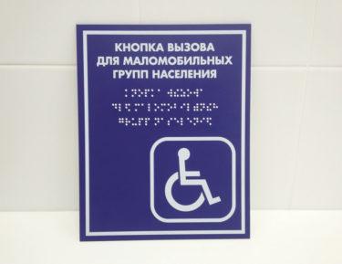 Табличка кнопка для инвалидов