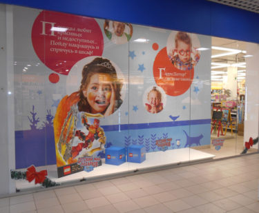 Витрина магазина «Детский мир»
