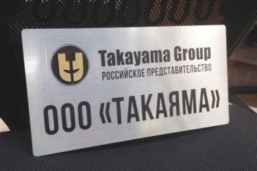 Табличка Такаяма